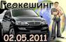 Геокешинг 02.05.2011