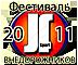 Фестиваль внедорожников Jeepfest 2011