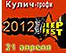 ����� ����� 2012