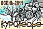 Куролесье. Осень-2011