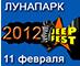ЛУНАПАРК-2012
