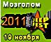 JeepFest. МОЗГОЛОМ-2011